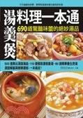 二手書博民逛書店《湯羹煲料理一本通:690道經驗味蕾的絕妙湯品》 R2Y ISBN:9862283009