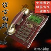 中諾C127電話機歐式仿古家用有線固定座機創意復古辦公室座式單機  茱莉亞嚴選