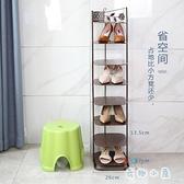 四層 鞋架子窄小簡易鞋架多層防塵鞋柜收納【奇趣小屋】