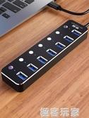 鋁合金usb分線器一拖四3.0高速筆記本hub擴展器集線器多口7七獨立開關台式 極客玩家