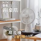 【ikiiki伊崎】USB香氛玩美桌扇 4段風速 3檔LED燈-白色 IK-EF7404 保固免運