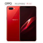 熱力紅~OPPO R15 (CPH1835) 2000萬畫素AI智慧美顏手機~送滿版玻璃貼+64G記憶卡