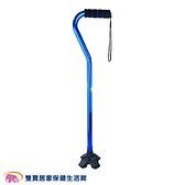 富士康 鋁合金時尚休閒不倒拐 拐杖 助行器-FZK-2204 藍色