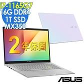 【現貨】ASUS VivoBook S15 S533EQ-0058W1165G7 (i7-1165G7/16G/1TB PCIe/MX350 2G/15.6FHD/W10)特仕筆電
