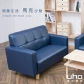 【UHO】沙發【久澤木柞】馬克雙人皮沙發-藍色