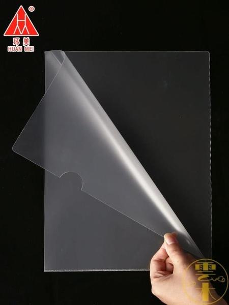 60張 單片夾A4L型文件套文件袋透明單頁夾開口文件夾【雲木雜貨】