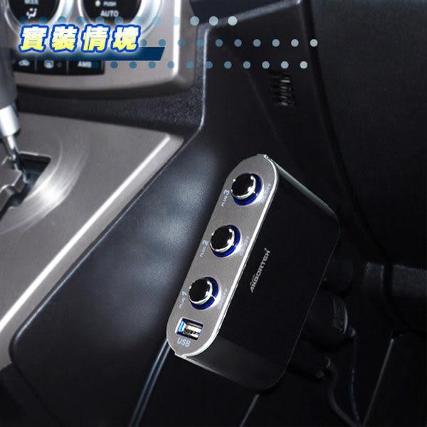 安伯特 車用(旋光按鈕式開關)三孔電源擴充座+1USB 手機充電MP3/4 PSP【DouMyGo汽車百貨】