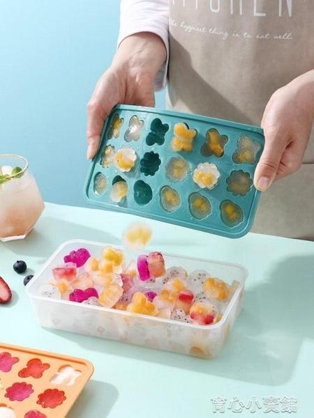 製冰模具 食品級冰塊速凍器凍冰塊神器家用 育心館