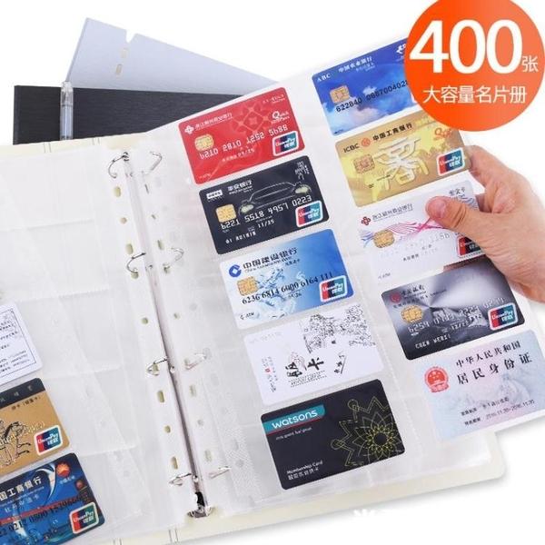 創易A4名片冊400入卡冊大容量名片會員銀行卡包本活頁文件收納夾 米希美衣
