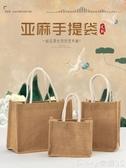 環保袋2個麻布袋子亞麻手提購物袋文藝復古飯盒小布袋環保拎書袋榮耀 新品