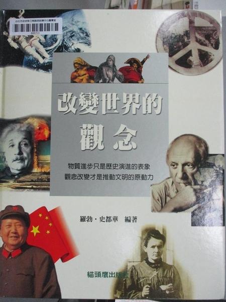 【書寶二手書T1/文學_QIG】改變世界的觀念_羅勃‧史都華/著 , 龐君豪,林宏濤,徐慶雯