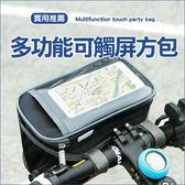 ✭米菈 館✭~J183 ~多 可觸屏方包SAFEBET 自行車腳踏車  騎行裝備手機單車