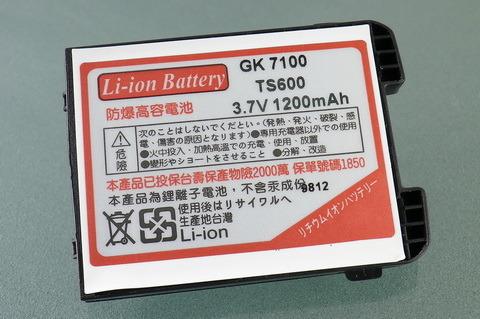 CALLS/其他廠牌 防爆高容量 手機電池 1100mah SAMPO GK7100