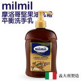 義大利 milmil 摩洛哥堅果油乳霜平衡洗手乳 500ml【YES 美妝】