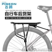 自行車後座 後座架山地自行車後貨架後架可載人單車通用行李尾架兒童配件 名創家居DF