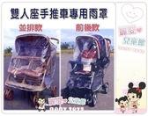 麗嬰兒童玩具館~美國欣康syncon.雙人手推車專用雨罩