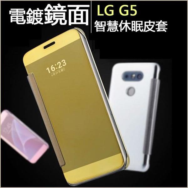 LG G5 鏡面保護套 側翻皮套 掀蓋 防摔 保護套 手機殼 皮套 g5 超薄簡約 H830 H868 手機套 手機殼 5.3吋
