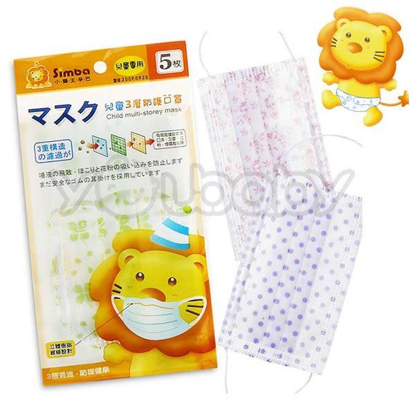 小獅王辛巴 Simba 兒童三層防護口罩5枚