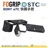 STC FOGRIP 快展手把+黑短側板 for SONY a7C 可快拆雲台 腳架 手持 擴充 鋁合金 黑 銀 公司貨