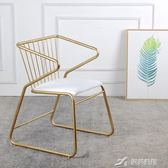北歐鐵藝創意現代金屬咖啡單椅簡約休閒金色餐廳個性乙椅子 igo 樂芙美鞋