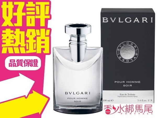 BVLGARI Soir 寶格麗 大吉嶺 夜香 男性淡香水 50ml◐香水綁馬尾◐