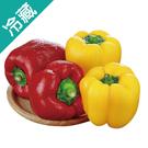 產銷履歷鮮甜彩色彩椒1盒(2入/盒)【愛買冷藏】
