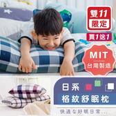 I-JIA Bedding-MIT格紋彈力纖維舒眠健康枕(買一送一)紅白格紋