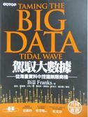 【書寶二手書T3/財經企管_ZFY】駕馭大數據-從海量資料中挖掘無限商機_Bill Franks