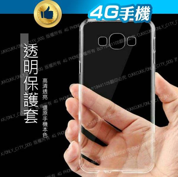 出清 極致套 ASUS ZenFone 2/ Laser / 3 Max / Go TV 清水套 透明 輕薄軟套 Original【4G手機】