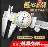 蘇測帶表卡尺0-300mm高精度0-150-200不銹鋼工業級油代表游標卡尺 NMS創意空間