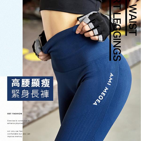 Qmishop 加厚彈力 高腰顯瘦 瑜伽健身運動褲九分褲 【H357】