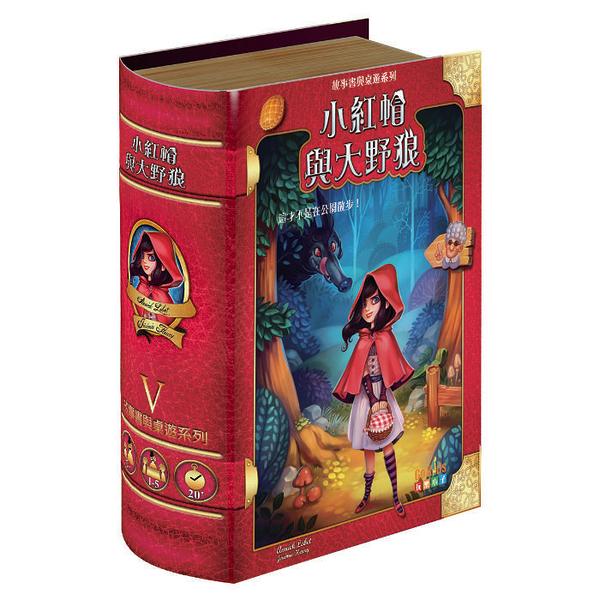 【玩樂小子】小紅帽與大野狼 Little Red Riding Hood 中文版 桌上遊戲