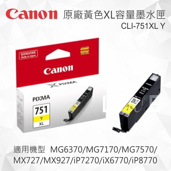 CANON CLI-751XL Y 原廠黃色XL容量墨水匣 適用 MG5670/MG6370/MG7170/MG7570/MX727/MX927/iP7270/iX6770/iP8770