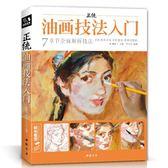 油畫技法入門教程臨摹教材零基礎自學手繪人物靜物風景畫冊書籍   歐韓流行館