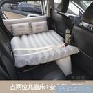 充氣床 車載充氣床兒童汽車床墊suv轎車後座睡墊車內後排通用氣墊旅行床【快速出貨】