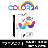 【COLOR 24】for Brother TZ-S221 / TZe-S221 高黏性系列白底黑字相容標籤帶(寬度9mm)