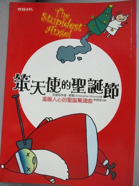 【書寶二手書T4/一般小說_COY】笨天使的聖誕節_克里斯多夫.摩爾