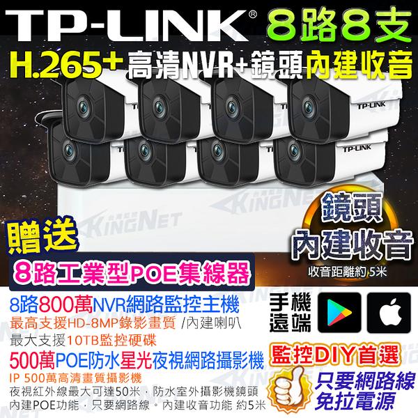 監視器攝影機 KINGNET 800萬主機 TP-LINK H.265+ 8路8支監控套餐 500萬鏡頭 NVR POE 防水 紅外線夜視