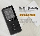 音樂播放器電子書P3有屏插卡無損mp5迷你隨身聽學生版運動便攜式 喵小姐