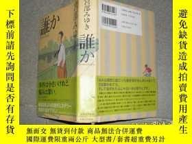 二手書博民逛書店罕見誰かSomebody(8品小32開精裝書脊歪斜2003年初版