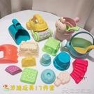 沙灘玩具 小貝士兒童軟膠沙灘玩具套裝 寶寶夏季沙灘桶鏟子挖沙車玩水玩具