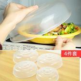 4件套碗蓋盤蓋微波爐加熱專用蓋.