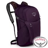 【美國 OSPREY】Daylite Plus 20休閒背包 20L『項鍊紫』10001968 背包.健行.旅遊.登山.露營.戶外