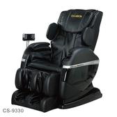【強生CHANSON】CS-9330皇家極技按摩椅