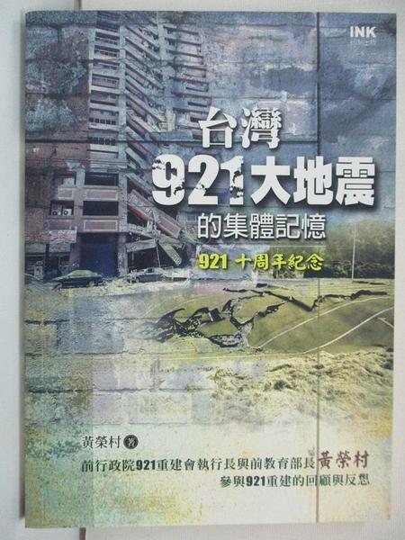 【書寶二手書T1/傳記_CKM】台灣921大地震的集體記憶 (921十周年紀念)_黃榮村