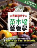 專為青春期孩子設計的菜市場營養學 :4大營養師聯手解決長不高、肥胖、青春痘、發..