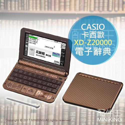 【配件王】日本代購 2018 CASIO 卡西歐 XD-Z20000 電子辭典 EX-word 日英翻譯機 TOEIC