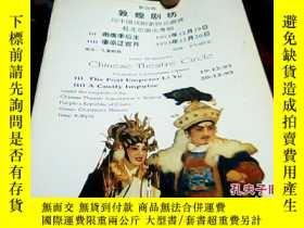 二手書博民逛書店罕見敦煌劇坊應中國戲劇家協會邀請赴北京演出粵劇16597 戲曲