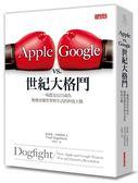 (二手書)Apple vs. Google世紀大格鬥:一場盟友反目成仇,無聲改變世界與生活的..