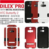 SEIDIO DILEX Pro 專業級 HTC Butterfly2 2 雙層保護殼 金屬質感支架 二合一